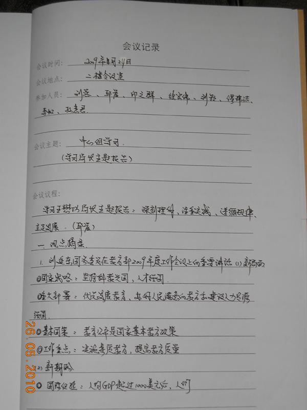 【小学中心组学习制度】